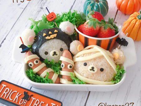 มาลองทำข้าวกล่องริลัคคุมะเวอร์ชั่นฮาโลวีนกันเถอะ น่ารักซะจนไม่กล้ากินเลยทีเดียว!