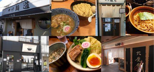 5 ร้านซึเคะเมง หรือราเมงแยกน้ำในโตเกียวที่คุณไม่ควรพลาด