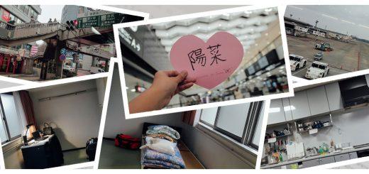 When I was in Tokyo #1 : เปิดหอพักนักศึกษาราคา 17,000¥ ในเมืองที่ว่ากันว่าค่าครองชีพแพงที่สุดในโลก