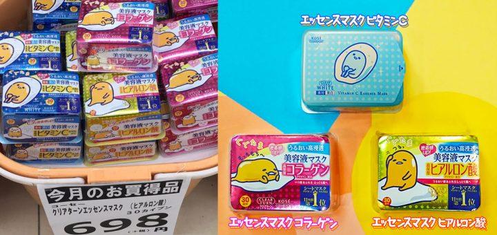 มาสก์กันให้สะใจ! KOSE สกินแคร์ชื่อดังของญี่ปุ่นจับเจ้าไข่ขี้เกียจ Gudetama มาลงแพคเกจจิ้งแผ่นมาสก์หน้า Clear Turn แบบ 30 แผ่นในแพ็คเดียว!