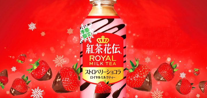 "Kocha Kaden Royal Milk Tea ชานมเจ้าดังของญี่ปุ่นออกรส ""Strawberry Choco"" แบบจำนวนจำกัด หวานรับฤดูหนาวนี้!"