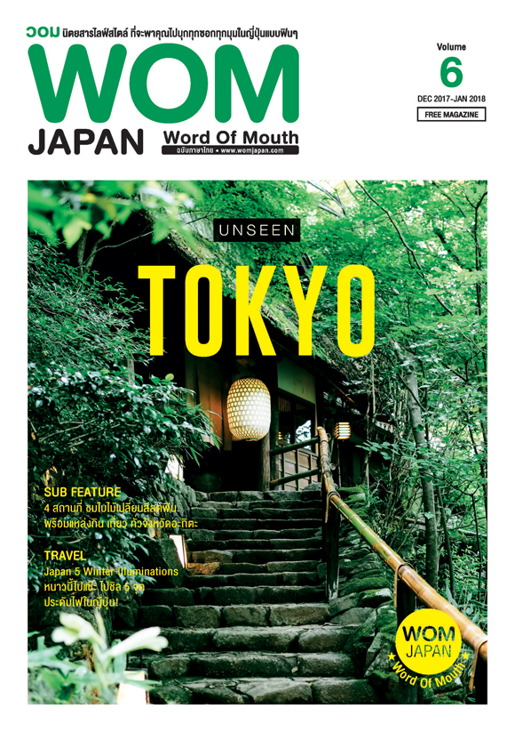 นิตยสารวอม ฉบับเดือนDEC-JAN ปี2017 VOL.06 UNSEEN TOKYO