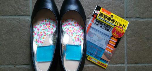 ใครจะรู้ แค่ติดแผ่นกันสะเทือนจากแผ่นดินไหว ก็ช่วยลดความเจ็บปวดของสาวๆ จากการใส่รองเท้าส้นสูง