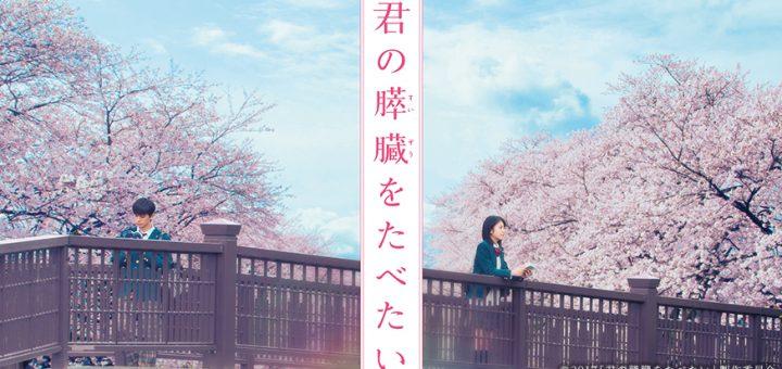 ตามไปดูสถานที่ถ่ายทำในหนังเรื่อง Kimi no Suizo wo Tabetai