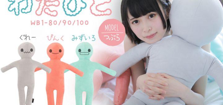 ตุ๊กตา Watabito เพื่อนคุยยามเหงาข้างเตียง... ไอเท็มใหม่จากญี่ปุ่น