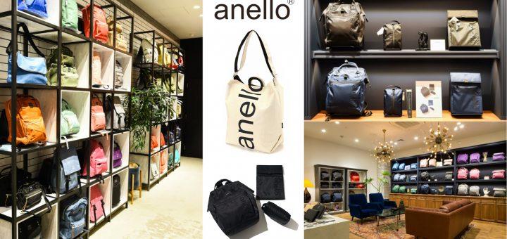 กระเป๋า Anello คอลเลคชั่นล่าสุดหาซื้อได้ที่โอซาก้าเท่านั้น