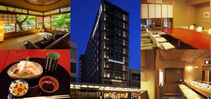 5 โรงแรมและร้านอาหารที่ดีที่สุดในเกียวโตจัดอันดับโดยมิชลินไกด์มาตรฐานระดับโลก