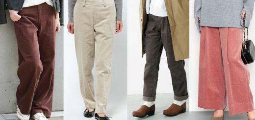 กางเกงผ้าลูกฟูก เทรนด์สุดฮิตที่ต้องจับตามองประจำฤดูหนาวนี้