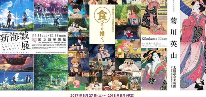 4 งานแสดงผลงานทางศิลปะ & นิทรรศกาลในโตเกียวไม่ควรพลาดในฤดูหนาวที่จะมาถึง