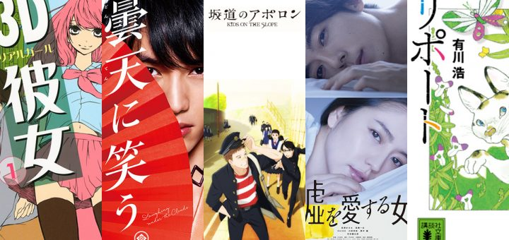 ภาพยนตร์ญี่ปุ่นสร้างจากนิยายและมังงะที่จ่อคิวเข้าฉายปี 2018 มีเรื่องไหนน่าดูบ้าง มาดูกัน!
