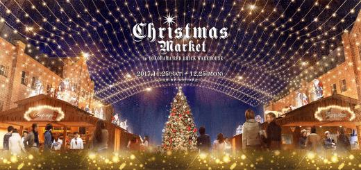 Christmas Market in Yokohama Red Brick Warehouse แค่ญี่ปุ่นก็ฟินได้ไม่ต้องไปไกลถึงยุโรป