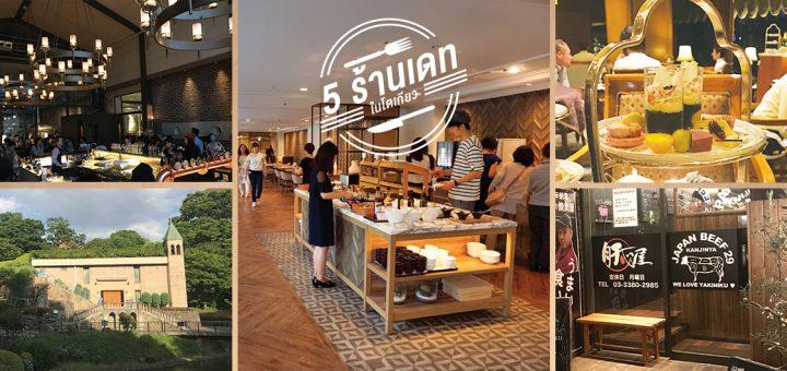 พี่ม้าพาเที่ยว 5 ร้านอาหารเหมาะสำหรับไปเดทในโตเกียว