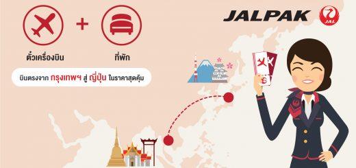 JALPAK การจองตั๋วเครื่องบินพร้อมที่พักในราคาสุดคุ้ม โดยสายการบิน Japan Airlines