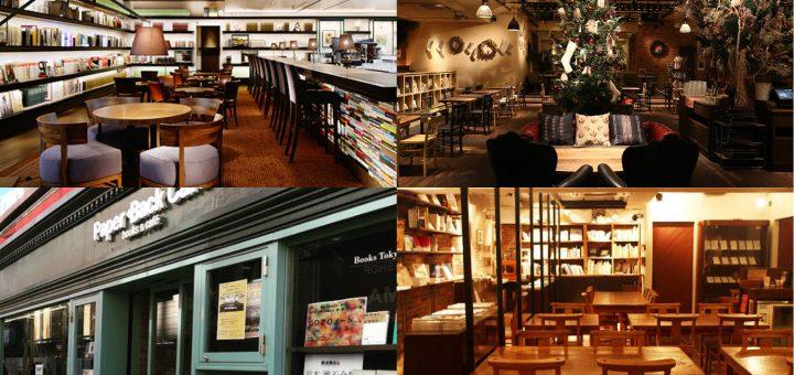 เอาใจคนรักหนังสือกับ 4 คาเฟ่จิบกาแฟที่ไม่ควรพลาดในโตเกียว