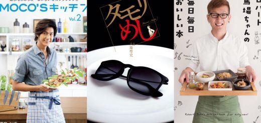 หล่อด้วยอร่อยด้วย! เผย 3 อันดับนักแสดงญี่ปุ่นชายที่ขึ้นชื่อด้านการทำอาหาร สาวๆ อยากเชิญมาเป็นพ่อบ้าน!