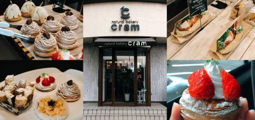 ตามรอยพิมฐาไปทานร้านเบเกอรี่ยอดนิยมอย่าง Natural Bakery Cram ณ เมือง Beppu ที่เราพิสูจน์แล้วว่าขนมที่นี่ไม่ได้มีดีแค่หน้าตา แต่รสชาติยังอร่อยจนยั้งตัวเองไม่อยู่!!!