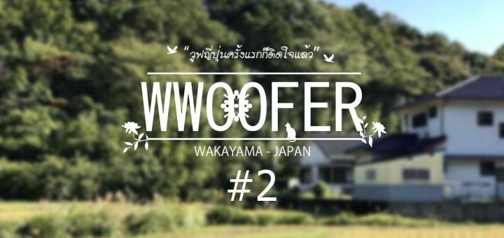 วูฟญี่ปุ่นครั้งแรกก็ติดใจแล้ว EP2: บ้านนอก(เขา) ไร่ข้าวริมทาง(รถไฟ)