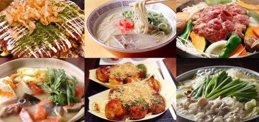 จัดอันดับสุดยอดอาหารประจำจังหวัดที่คนญี่ปุ่นต้องเทใจให้!