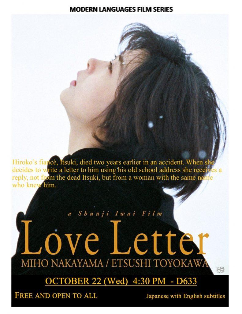 หนังรักโรแมนติกของญี่ปุ่น