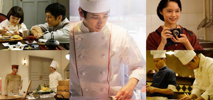 Movie Review :  รีวิว The Last Recipe อีก 1 หนังดีจากญี่ปุ่นที่คุณไม่ควรพลาด