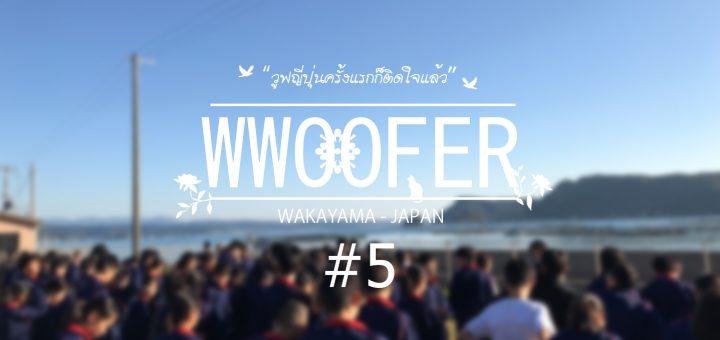วูฟญี่ปุ่นครั้งแรกก็ติดใจแล้ว EP5 : จากพี่ชายกลายเป็น ผู้ปกครอง