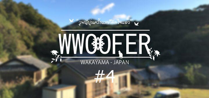 วูฟญี่ปุ่นครั้งแรกก็ติดใจแล้ว EP4 : โอ้ยชีวิต! หลงทางในหมู่บ้าน