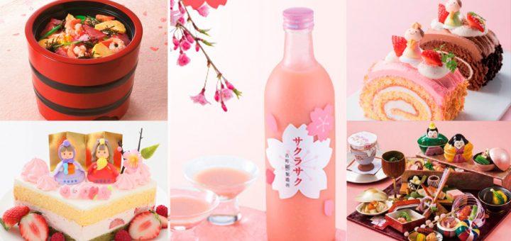 ใกล้ถึงเทศกาล Hina Matsuri แล้ว!! 7 เมนูอาหารและเครื่องดื่มสุดคิ้วท์จากร้านชื่อดัง