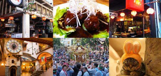1 วันใน  คิจิโจจิ – Kichijoji  สายฮิป (& ดาร์ค) ทำอะไรได้บ้าง Part 2