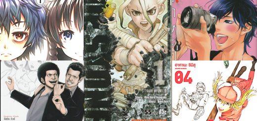 5 มังงะญี่ปุ่น พล็อตสุดประหลาด ที่คุณไม่ควรพลาด!!