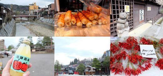 Takayama เมืองน่าแวะ…เที่ยวตลาดเช้าที่จะชวนให้คุณเพลินจนลืมดูเวลา เพราะที่นี่ห้ามพลาด!!!
