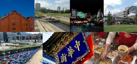 7 แหล่งน่าเที่ยวที่ควรไปเยือนเมื่อไปโยโกฮาม่า