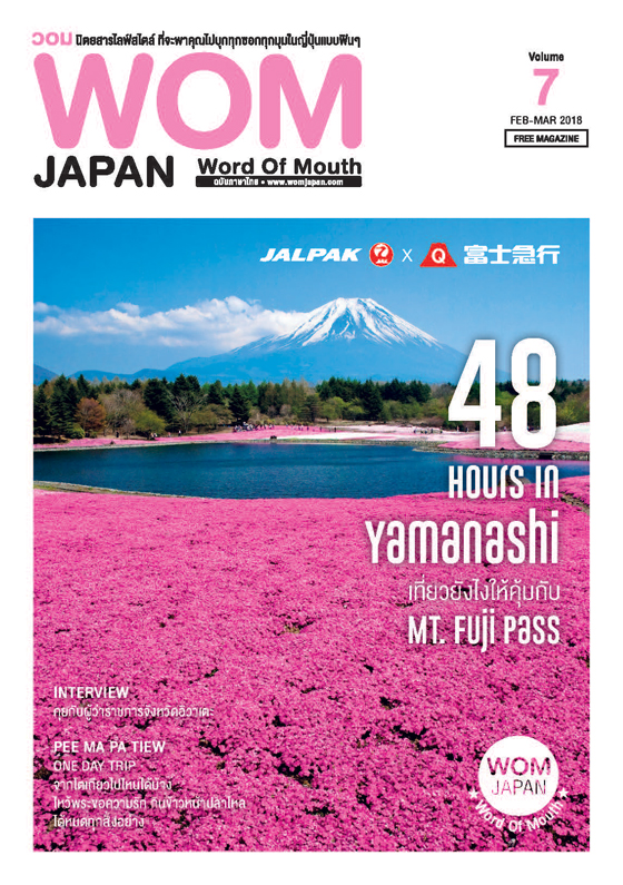 นิตยสารวอม ฉบับเดือนFEB-MAR ปี2018 VOL.07 48 HOURS IN YAMANASHI เที่ยวยังไงให้คุ้มกับ MT.FUJI PASS