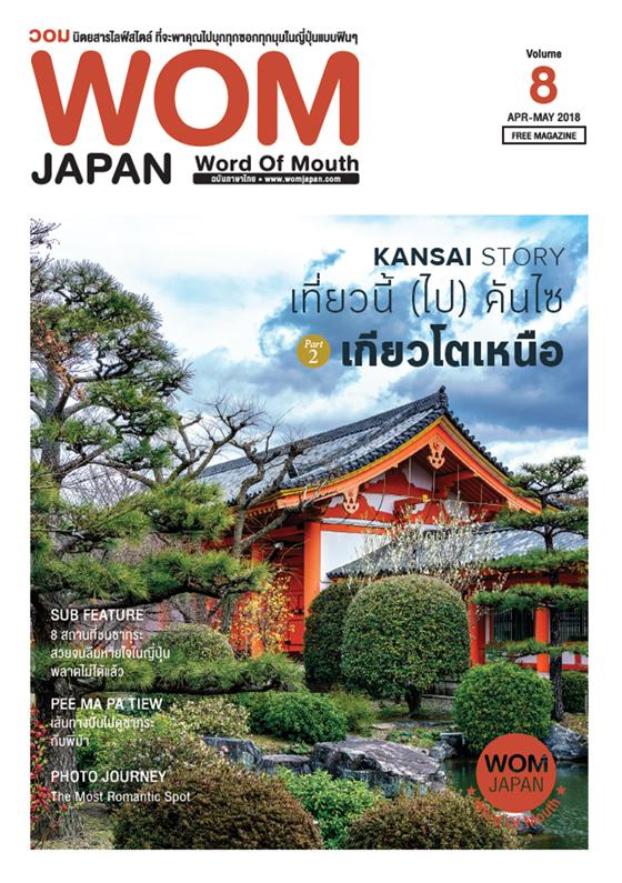นิตยสารวอม ฉบับเดือนAPR-MAY ปี2018 VOL.08 KANSAI STORY เที่ยวนี้ไปคันไซ :: เกียวโตเหนือ