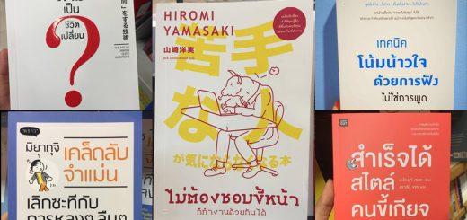 7 หนังสือแปลจากญี่ปุ่นเพื่อนักอ่านไทย เรียนรู้และพัฒนาตนเอง