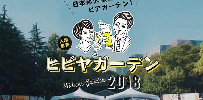 สายคอแข็งเตรียมเฮ! เทศกาลลานเบียร์ที่ใหญ่ที่สุดในญี่ปุ่นกำลังจะกลับมาที่โตเกียว ณ Hibiya Park!