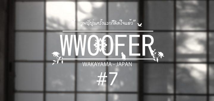 วูฟญี่ปุ่นครั้งแรกก็ติดใจแล้ว EP7 : เจอผีญี่ปุ่น! ต้องทำยังไง