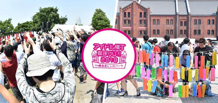 1 ใน 3 เทศกาลใหญ่ที่รวมพลสุดยอดไอดอล Idol Yokocho Natsumatsuri! ปี 2018 กำลังเริ่มต้นแล้ว มีรายละเอียดอะไรที่ต้องเช็คบ้าง ตามไปดูกัน