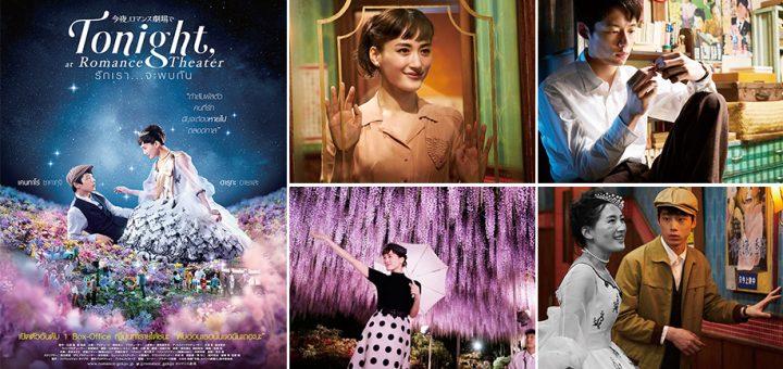 Movie Review :  รีวิว Tonight at Romance Theater รักเรา…จะพบกัน