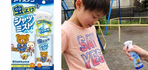 ของมันต้องมี! ญี่ปุ่นออกสเปรย์เย็นฉีดเสื้อผ้าพิมพ์ลายน้องหมี Rilakkuma บรรเทาอากาศร้อน น่ารักจนอยากเหมามาฉีดให้หมด!