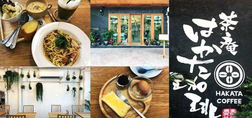Hakata Coffee ร้านคาเฟ่เปิดใหม่บรรยากาศสไตล์ญี่ปุ่น ที่ใครได้นั่งแล้วจะต้องติดใจในความหอมอบอวลของกลิ่นกาแฟคั่วสด!