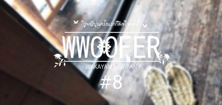 วูฟญี่ปุ่นครั้งแรกก็ติดใจแล้ว EP8 : บทเพลง Country Road และกลิ่นกาแฟดริป ในวันฝนตก