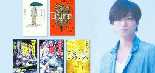 คาโต้ ชิเงอากิ สมาชิกวง NEWS จากไอดอลสู่นักเขียน