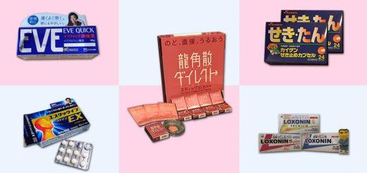 รวมผลิตภัณฑ์ยาที่เภสัชกรญี่ปุ่นฟันเฟิร์มว่าใช้ดีจริง หาซื้อง่ายตามดรักสโตร์