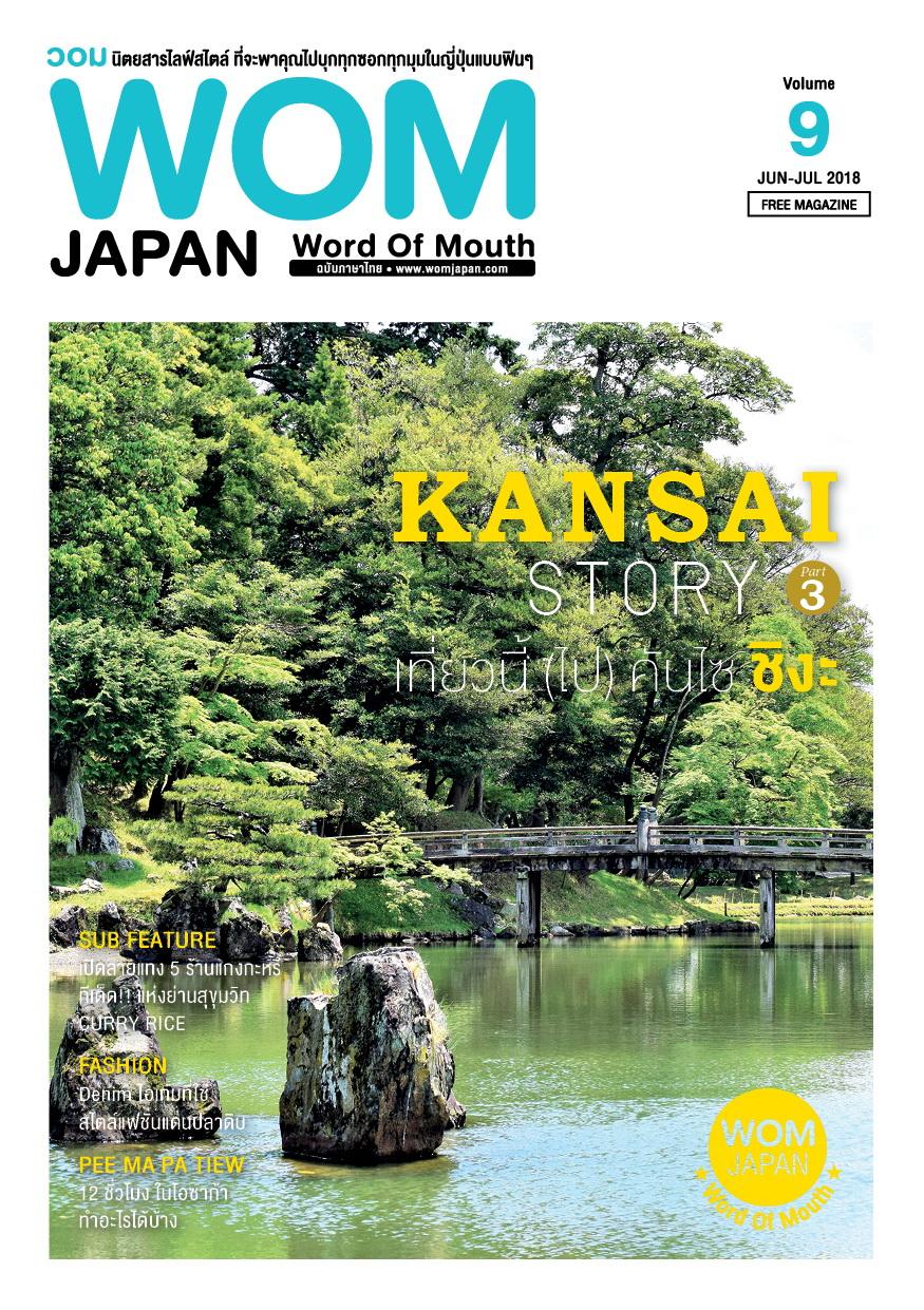 นิตยสารวอม ฉบับเดือนJUN-JUL ปี2018 VOL.09 KANSAI STORY เที่ยวนี้ไปคันไซ :: ชิงะ