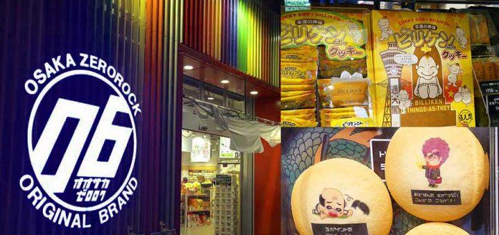 แนะนำร้านของฝากร้านเด็ดที่สุดในโอซาก้า พร้อมแนะนำของฝากยอดฮิตจากร้านที่การันตีความฮอตโดยเจ้าของร้าน!