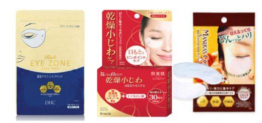 5 Eye Masks ที่ต้องลองสำหรับสาวๆ ขอบตาคล้ำ!!