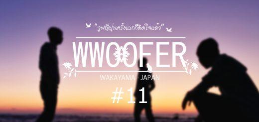 วูฟญี่ปุ่นครั้งแรกก็ติดใจแล้ว EP11 : จากชาวนา มาเป็นคนตกปลา