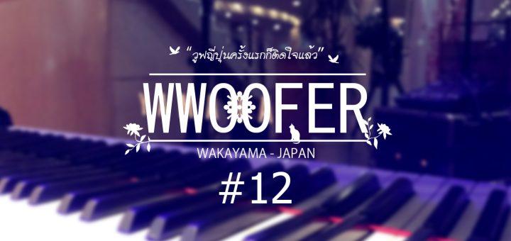 วูฟญี่ปุ่นครั้งแรกก็ติดใจแล้ว EP12 : ออกงานดนตรี