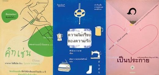 สำรวจแง่มุมความรักหลากรูปแบบผ่านผลงานของ 3 นักเขียนหญิงชาวญี่ปุ่น