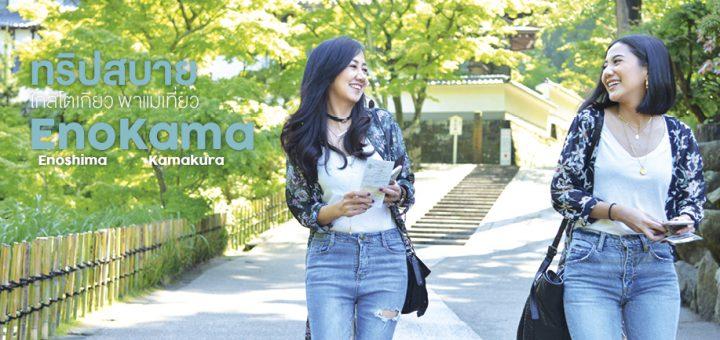 ทริปสบาย ใกล้โตเกียว พาแม่เที่ยว EnoKama!!